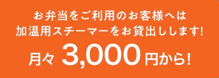 お弁当をご利用のお客様へは加温用スチーマーをお貸出しします!月々 3,000円から