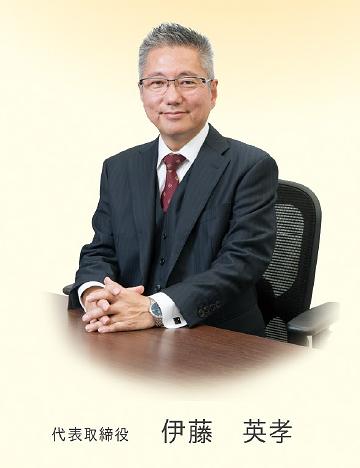 代表取締役 伊藤英孝