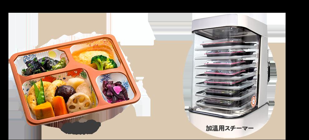 冷凍弁当と加温用スチーマー